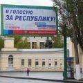 Выборы в ЛДНР . Явка избирателей оказалась беспрецедентно высокой