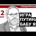 Последний шаг до возвращения России на геополитическую арену. Михаил Хазин.