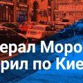Генерал Мороз атаковал украинскую столицу