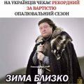 Экс–нардеп: украинцев ожидает рекордный по стоимости отопительный сезон