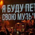 Как рэперы поставили российскую власть на четвереньки