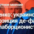 Ищенко: надежд на украинскую оппозицию - нет