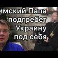 Греко-католики готовы присоединить к себе Православную церковь Епифания