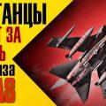 "Британские ""Торнадо"" мстят за расстрел спецназа SAS. Сирия 11 января | U.S. withdraw from Syria"