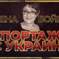 Украинские пограничники забрали Елену Бойко из нейтральной зоны. Мытарства на Украине начались: у антифашистки Бойко забрали паспорт и приставили четырёх автоматчиков