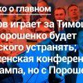 Ищенко о главном: война Авакова против Порошенко, Зеленский, Мюнхенская конференция