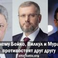 Почему Бойко, Вилкул и Мураев противостоят друг другу