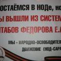 Остаёмся в НОДе, но мы выходим из системы штабов Фёдорова Е.А.! НОД-Саратов, 11.02.2019г.