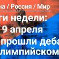 """Топ-новости на Ukraina.ru#5: Итоги дебатов на """"Олимпийском"""", рейтинг кандидатов"""