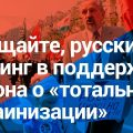 """Верховная рада приняла закон о """"тотальной украинизации"""""""