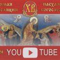 Прямая трансляция праздника ПАСХИ из Святогорской Лавры 2019 г.