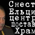 Снести Ельцин центр, поставить Храм #ЛеонидИвашов