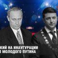 Зеленский на инаугурации сыграл молодого Путина