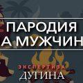 Александр Дугин. Современный патриархат - власть переодетых истеричек