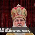 Церковь требует бумажной альтернативы СНИЛСу