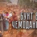 Бунт в Чемодановке #РоманВасилишин #Чемодановка #ЦыганскийБеспредел