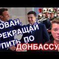 СКАНДАЛ! Семья Зеленских признала Kpым российским, а сам президент опозорился перед Макроном