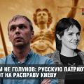 Это вам не Голунов: русскую патриотку выдают на расправу Киеву