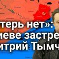 В Киеве застрелен народный депутат Дмитрий Тымчук