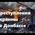 Дикая украинская орда: Как военный ВСУ «смог сфотографировать» армию России на Донбассе
