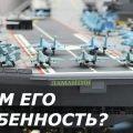 АВИАНОСЕЦ «ЛАМАНТИН»: НОВЫЙ КОЗЫРЬ ВМФ РФ