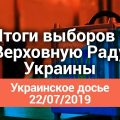 Украинское досье: Итоги выборов в Верховную Раду Украины