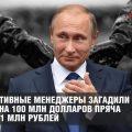 Эффективные менеджеры загадили нефть на 100 млн долларов пряча кражу 1 млн рублей