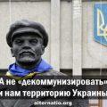 А не «декоммунизировать» ли нам территорию Украины?