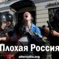 «Плохая Россия»