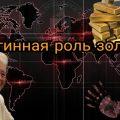 Истинная роль золота в мировой финансовой системе