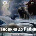 От Кагановича до Рабиновича