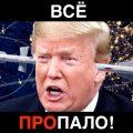 27 русских Махов и 50 лет американского страха