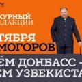 Сдаём Донбасс - берём Узбекистан?