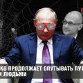 Кириенко продолжает опутывать Путина своими людьми