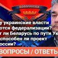 #Ростислав Ищенко отвечает на вопросы зрителей #28