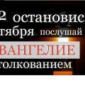 22 октября Остановись! Послушай Евангелие дня с толкованием