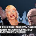 Кошмар Пушкиной: лоббисты закона о домашнем насилии испугались родительского возмущения