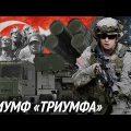 С-400 ПРЕТКНОВЕНИЯ: ПЕНТАГОН ДОИГРАЛСЯ