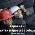 Украина — сифилитик мирового сообщества