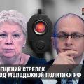Благовещенский стрелок как плод молодежной политики РФ