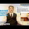 Глава СБУ Баканов за УПЦ, а Минкульт — против? ЦЕРКОВНЫЙ ДАЙДЖЕСТ #22