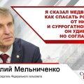 Василий Мельниченко: Я предложил Медведеву, как спасать Россию от суррогатной еды.