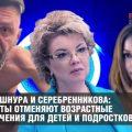 Время Шнура и Серебренникова: депутаты отменяют возрастные ограничения для детей и подростков