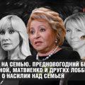 Натиск на семью. Предновогодний бенефис Пушкиной, Матвиенко и других лоббистов закона о насилии над семьей