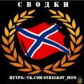 Сводки от ополчения Новороссии 16.01.2020