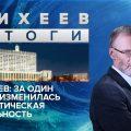 За один день изменилась политическая реальность – Михеев