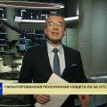 Юрий Пронько: Гарантированная пенсионная нищета из-за недоверия государству