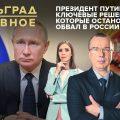 Президент Путин принял ключевые решения, которые остановят обвал в России