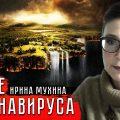 Ирина Мухина. Что будет после коронавируса?