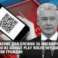 Собянин против Конституции: приложение для слежки за москвичами удалено из Google Play после неудобных вопросов граждан
